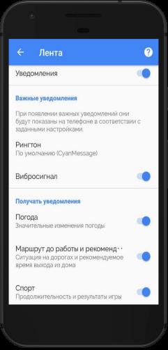 как отключить push уведомления на андроид