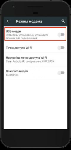 как раздать wi fi с android