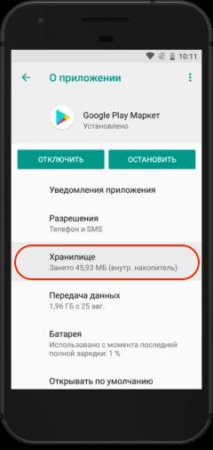 ошибка 910 на андроид