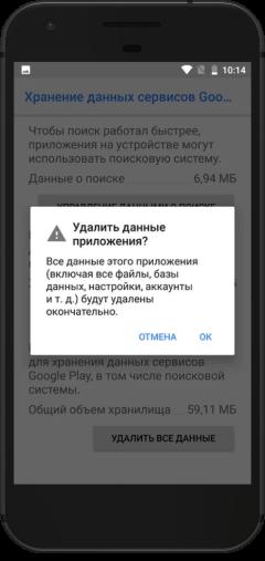 андроид код ошибки 910
