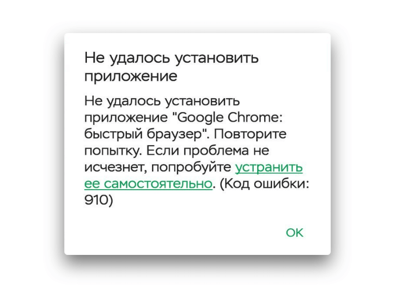 код ошибки 910