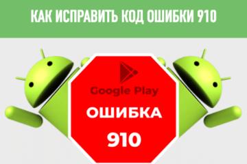 ошибка 910