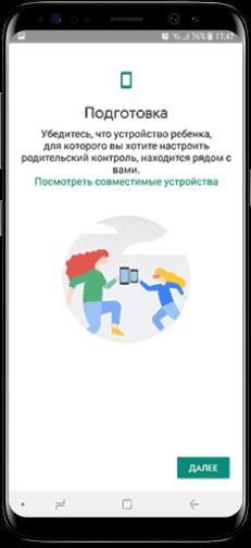google family link для детей apk