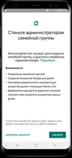 family link google скачать