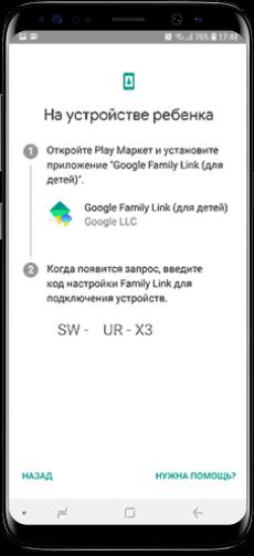 лучший родительский контроль для андроид