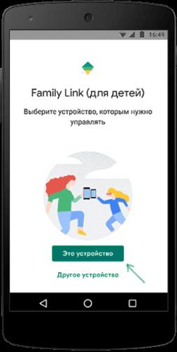 скачать google family link для детей