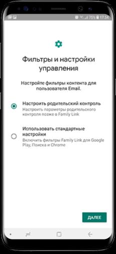 как сделать родительский контроль на андроид