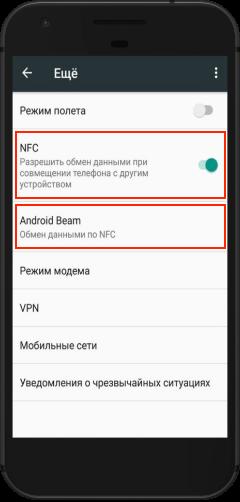 android beam как пользоваться