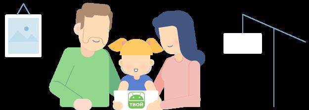 как установить родительский контроль на телефон андроид
