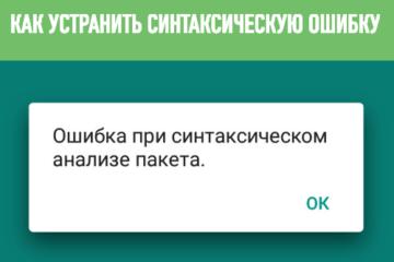синтаксическая ошибка андроид