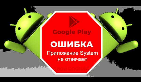 приложение system не отвечает android