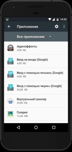 android отключить приложения