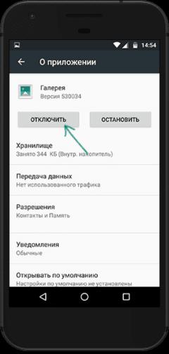какие приложения можно отключить на андроид