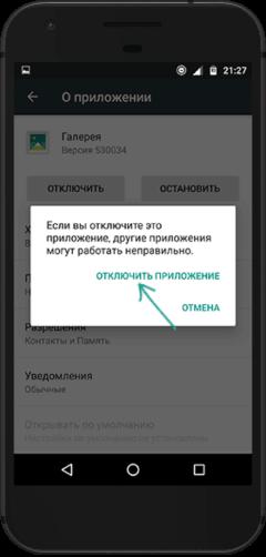 отключить приложения андроид 7