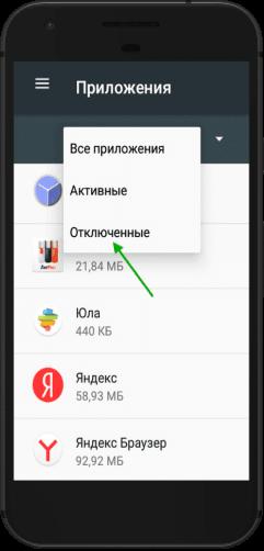 android отключить ненужные приложения