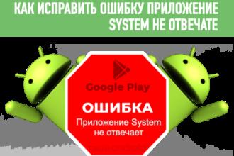 system не отвечает