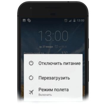 приложение system не отвечает телефон