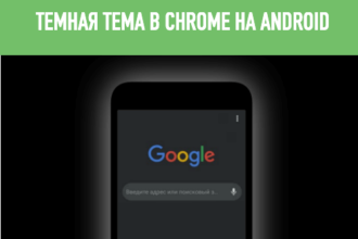темная тема chrome android