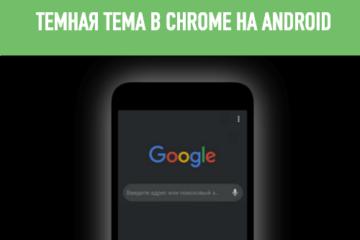 темная тема chrome android