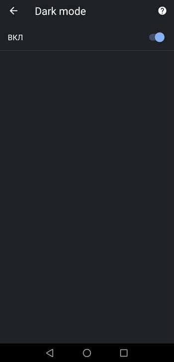 темная тема google chrome android