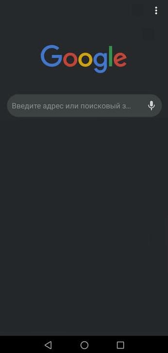 темная тема хром на андроид
