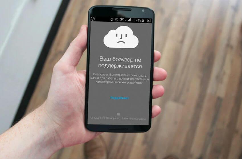 Как зайти в icloud с Андроида