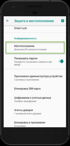 отслеживание местоположения андроид