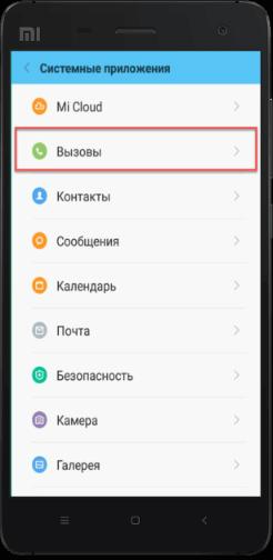 как на андроиде заблокировать входящие неизвестные номера