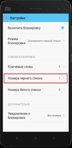можно ли на андроиде заблокировать номер