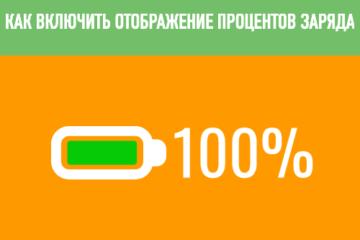 процент зарядки xiaomi
