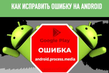ошибка андроид процесс медиа