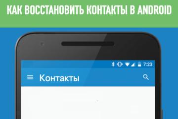 пропали контакты на андроиде