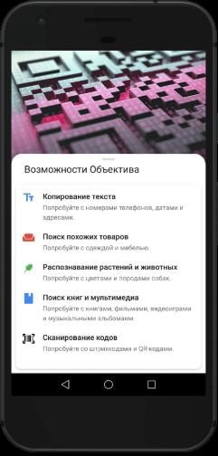 сканер qr кодов для андроид