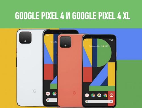 Характеристики google pixel 4