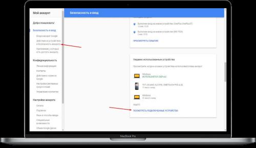 как отвязать смартфон от аккаунта google