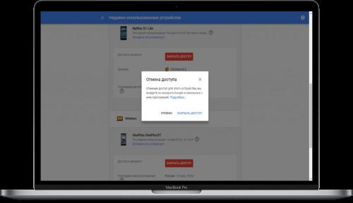выйти из учетной записи Google на Android