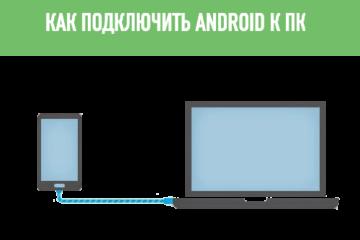как подключить андроид к компьютеру