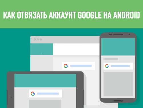 как отвязать аккаунт гугл