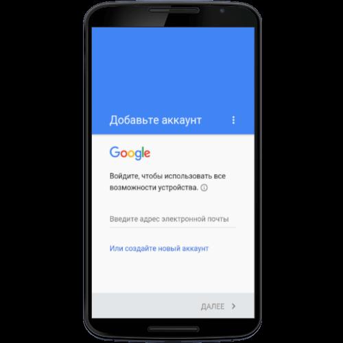 Добавление Google аккаунта на Android