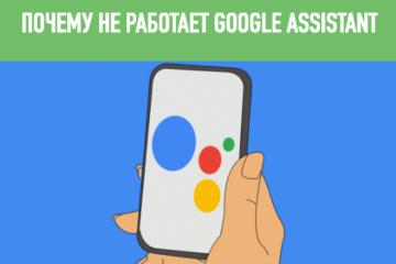 не работает гугл ассистент
