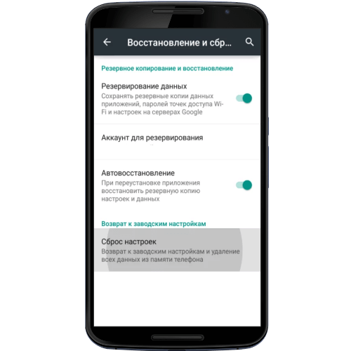 сброс к заводским настройкам Android