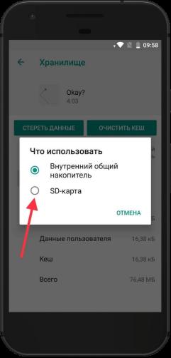 недостаточно места андроид