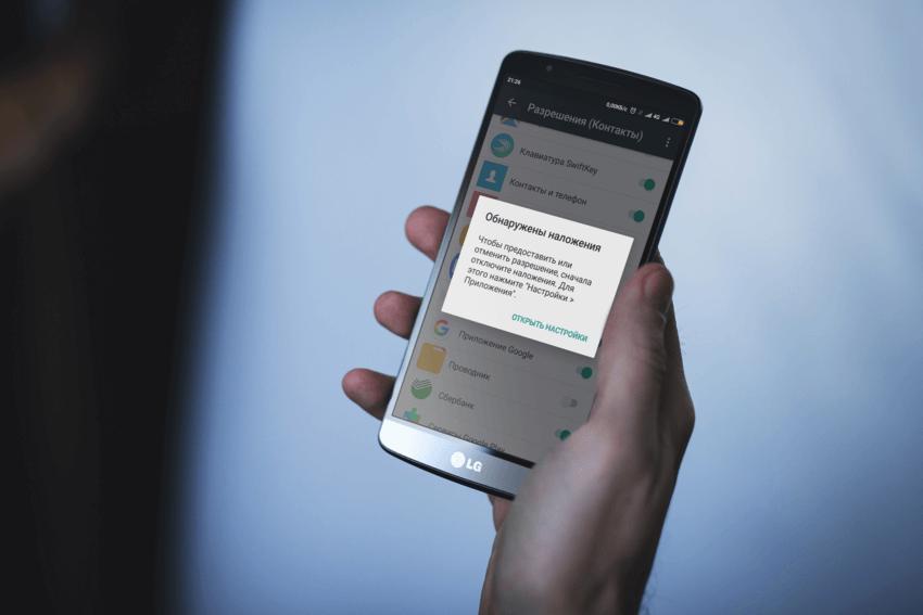 обнаружены наложения андроид