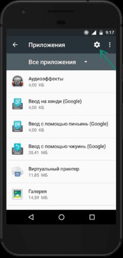 android наложение приложений