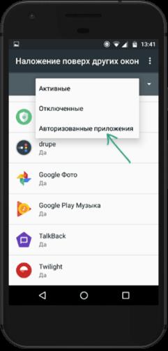 обнаружены наложения android как убрать