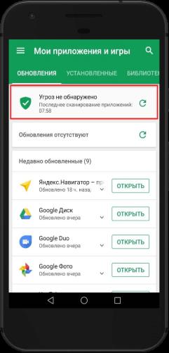 как отключить протект на андроид