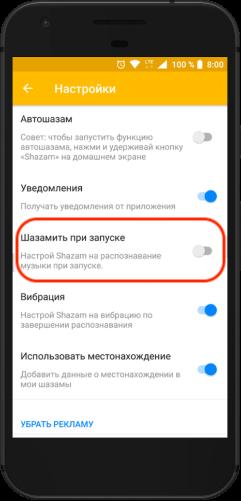 как пользоваться приложением shazam