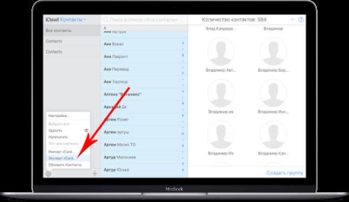 Скачивание контактов с iCloud