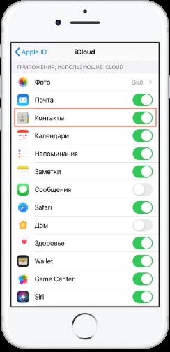 перенести контакты с айфона на андроид