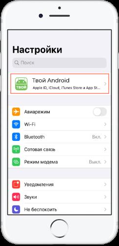перенос контактов с iphone на андроид